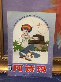 中外民间故事画丛《 阿诗玛 》 16开彩色多格连环画