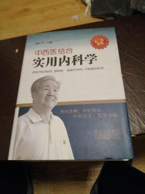 中西医结合实用内科学(第2版)