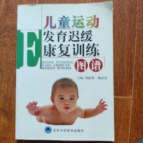 儿童运动发育迟缓康复训练图谱