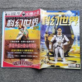 科幻世界2004年第11期