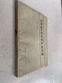 古汉语文字音韵训诂常识
