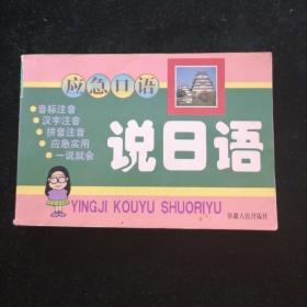 应急口语 说日语