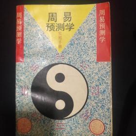 《周易预测学使用手册》 张道城编著 山西人民出版社 私藏 书品如.图