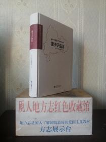 西藏自治区地方志系列丛书---山南市系列---《浪卡子县志》------虒人荣誉珍藏