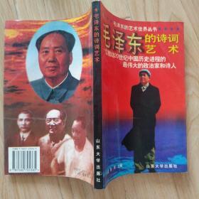 毛泽东的诗词艺术 一位推动20世纪中国历史进程的最伟大的政治家和诗人  包邮挂