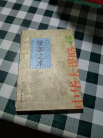 中华大谋略全四册交往之道、统御之术、争战之法、立身之本