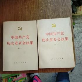 中国共产党历次重要会议集(上下)实物拍图 现货 无勾画