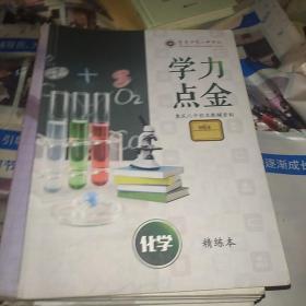 重庆八中校本教辅资料:学力点金 化学 精练本