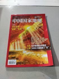 中国国家地理 2021 4