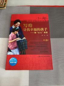 少年励志红色经典系列:写给寻找幸福的孩子