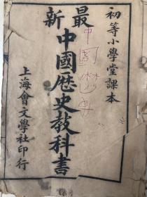 清末,初等小学堂,最新中国历史教科书,上编,带老地图