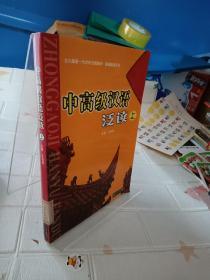 中高级汉语泛读(上)