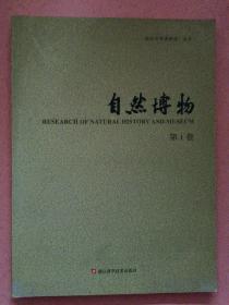 自然博物【第1卷】创刊号