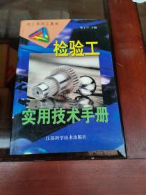 检验工实用技术手册