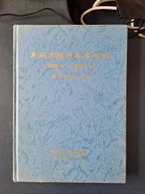 青岛市城市总体规划资料汇编(1995~2010)