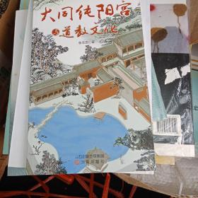 大同纯阳宫与道教文化
