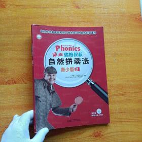 丽声瑞格叔叔自然拼读法(1)(青少版)【含2张光盘  书内有铅笔笔记】