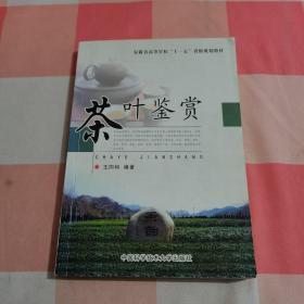 茶叶鉴赏【内页有一处笔记】
