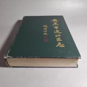 安庆市迎江区志【大16开精装本,仅印500册,93年1版1印】