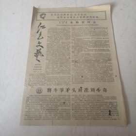 文革报纸 红色文艺 1967年 第五期