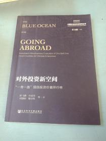 """国观智库·中国企业走出去系列丛书·对外投资新空间:""""一带一路""""国别投资价值排行榜"""