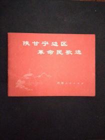 《陕甘宁边区  革命民歌选》河南版