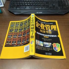 企业管理制度手册
