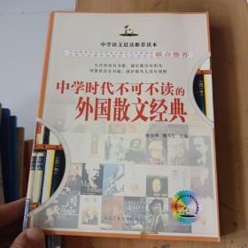 中学时代不可不读的外国散文经典
