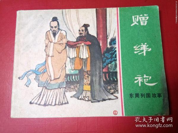 东周列国故事:赠绨袍