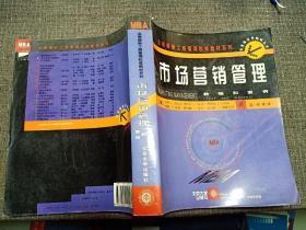 市场营销管理:教程和案例 【内页干净无笔记】