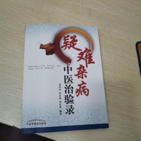 疑难杂病中医治验录