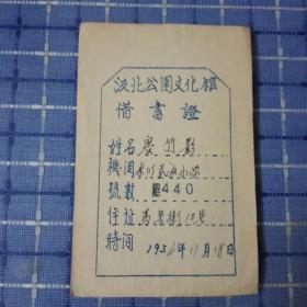 重庆市江北公园文化馆借书证一张