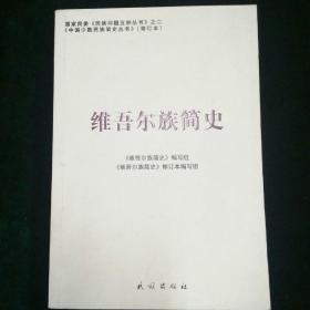 维吾尔族简史