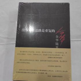 余华随笔(平装3册)