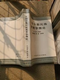 中国少数民族教育学概论
