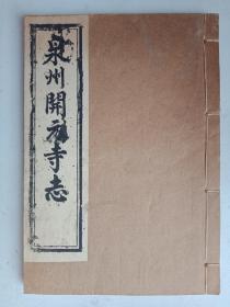 泉州开元寺志