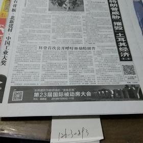 参考消息 2019.10.11