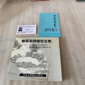 《 曾献忠钢笔写生集》曾献忠签赠钤印本+木刻藏书票一张