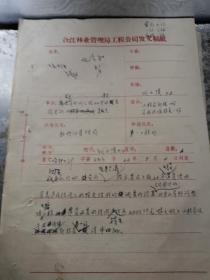 合江林业文献     1964年合江林业关于安帮河公路遭受水害损失的报告   同一来源有装订孔