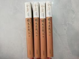 倚天屠龙记(全四册)软精装珍藏本