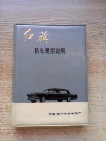 红旗轿车使用说明 (大全套8册全)有原装函套·