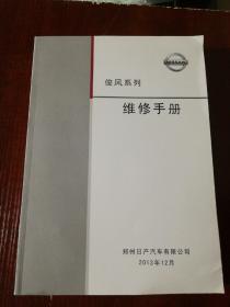 俊风系列维修手册