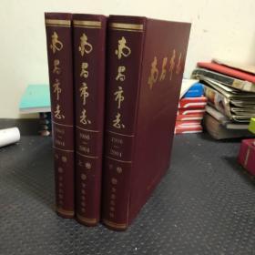 南昌市志1986-2004(上中下)