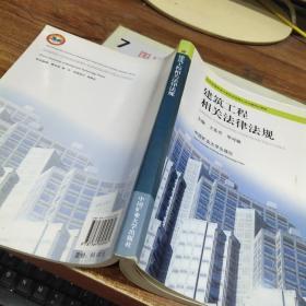 建筑工程相关法律法规 有字迹画线
