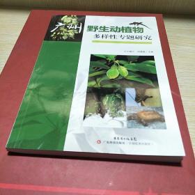 广州野生动植物多样性专题研究