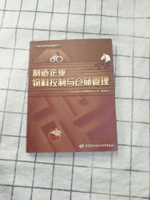 职业技术培训教材:制造企业物料控制与仓储管理