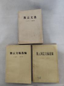 陈云文选(1926-1949)陈云文稿选编(1949-1956)陈云同志文稿选编(1956-1962)共三册