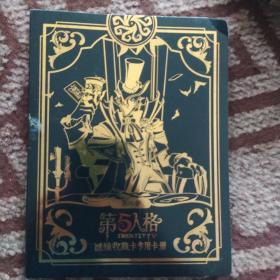 第五人格谜镜收藏卡专用卡册(共计77张)