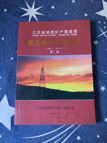 江苏省地质矿产勘察局 第三地质大队队史 第二册 2008.1-2017.12