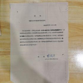 (四川财经学院/现西南财经大学)增设部分财经教研室的通知